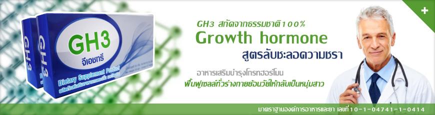 อาหารเสริมโกรทฮอร์โมน GH3 (Human Growth Hormone)