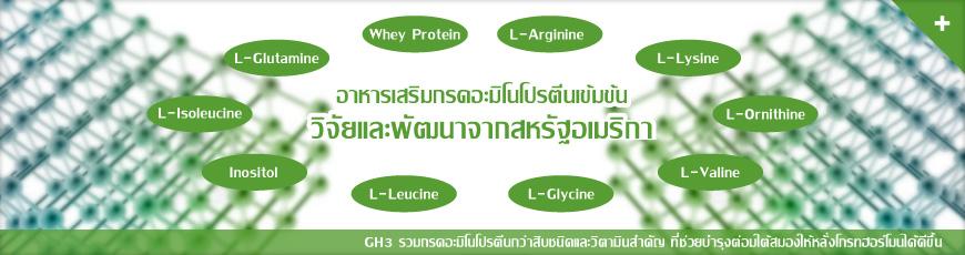 ส่วนประกอบในอาหารเสริมโกรทฮอร์โมน GH3