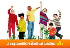 GH3 กับการบำรุงในเด็ก