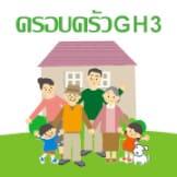 GH3family ครอบครัวอาหารเสริมGH3