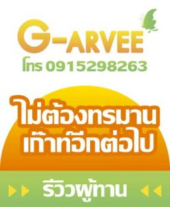 Garvee-เก๊าท์